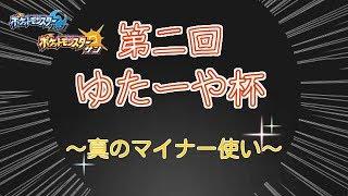 ポケモン対戦動画 20時に動画を定期的に更新中 主にポケモン対戦実況してます。 コメント、チャンネル登録宜しくお願いします!...