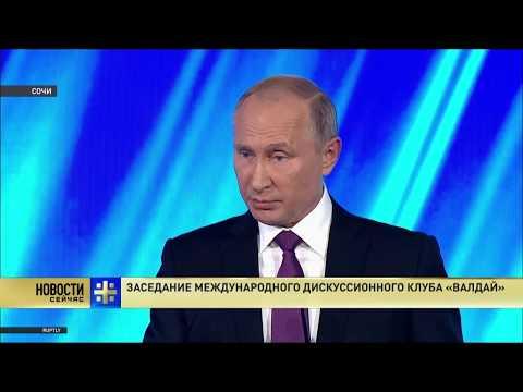 Речь Владимира Путина на заседании дискуссионного клуба \