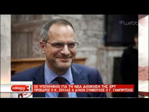 Κ. Ζούλας και Γ. Γαμπρίτσος η πρόταση της κυβέρνησης για την διοίκηση της ΕΡΤ | 12/08/2019 | ΕΡΤ