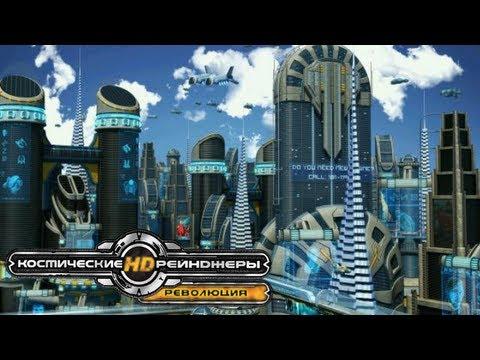 обзор Space Rangers HD: A War Apart (Космические Рейнджеры HD: Революция) (CD-Key, Steam, Россия и СНГ)
