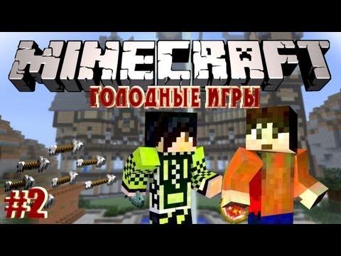 Minecraft: Голодные Игры #2 - Беспощадный барыга!