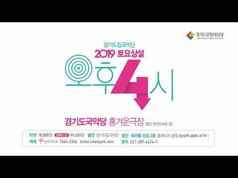 경기도립국악단 2019 토요상설 <오후 네 시> 홍보영상(1차)