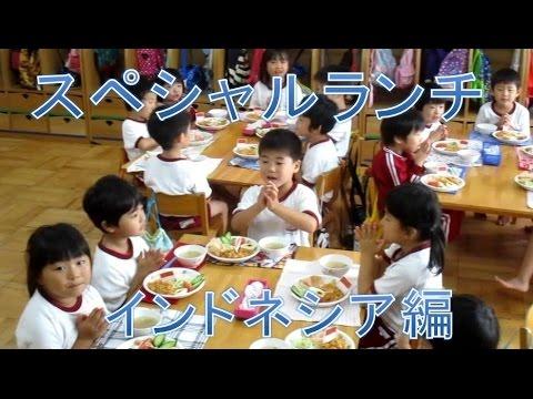 保育園でスペシャルランチ!(インドネシア編)文化に触れつつ楽しい昼食のひとときを!