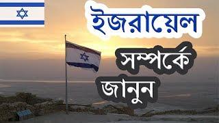 Video ইজরায়েল সম্পর্কে জানুন ।। Facts About Israel (Bengali) ।। History of Israel MP3, 3GP, MP4, WEBM, AVI, FLV Januari 2019