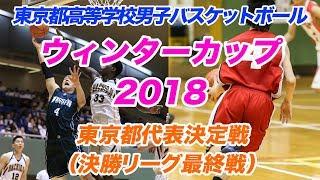 東京都高等学校男子バスケットボールウィンターカップ2018東京都代表決定戦決勝リーグ最終戦
