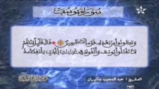 HD المصحف المرتل الحزب 24 للمقرئ عبد المجيد بنكيران