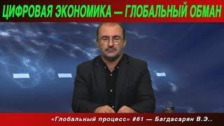 ГП #61 «Цифровая экономика — глобальный обман» Вардан Багдасарян
