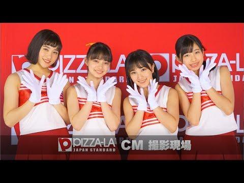 「PIZZA-LA CMメイキング2019春」予告篇