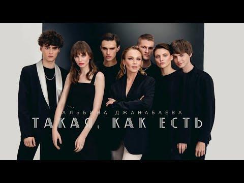Альбина Джанабаева - Такая, как есть (official video, 2019) видео