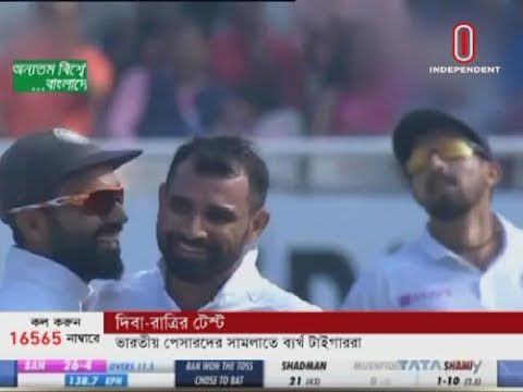 Tiger batsmen collapse in 'pink ball' Test (22-11-2019) Courtesy: Independent TV