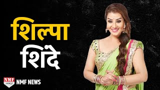 Video Bigg Boss 11| Shilpa Shinde | Biography |Hidden Facts !!! MP3, 3GP, MP4, WEBM, AVI, FLV Oktober 2017