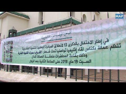 العرب اليوم - شاهد: إنجاز 130 مشروعا لفائدة الشباب منذ 2005