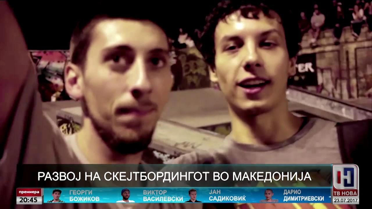 Развој на скејтбордингот во Македонија