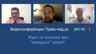 """Ждет ли клиники вал """"ковидных"""" исков?"""
