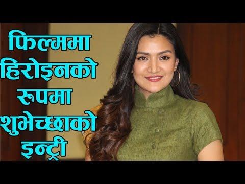 (नेपाली फिल्ममा भित्रिइन् अर्कि हिरोइन ।। Subhechchha... 13 minutes.)