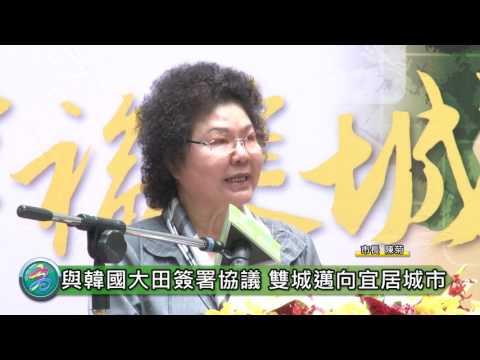 與韓國大田簽署合作協議 陳菊:雙城共同努力邁向宜居城市