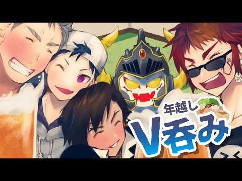 【#V呑み】おじさんたちと年越そうヨ!スペシャル【Vtuber/天開司/】