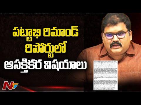నవంబర్ 2 వరకు పట్టాభి రిమాండ్...రిమాండ్ రిపోర్టులో ఆసక్తికర విషయాలు l NTV