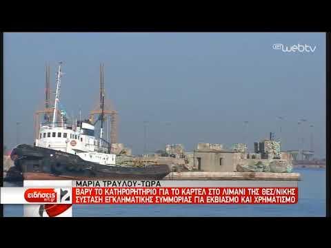 Στα δικαστήρια το καρτέλ εκβιαστών στο λιμάνι της Θεσσαλονίκης | 05/10/2019 | ΕΡΤ