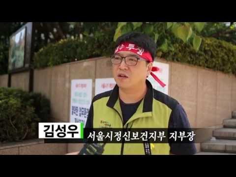 서울시정신보건지부가 파업에 돌입한 이유는?
