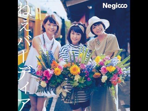 『ねぇバーディア』 フルPV (Negicco #negicco )
