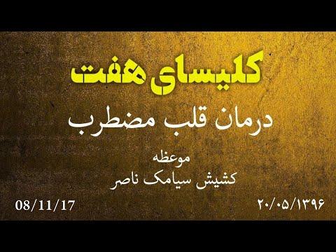 کلیسای هفت موعظه کشیش سیامک ناصر