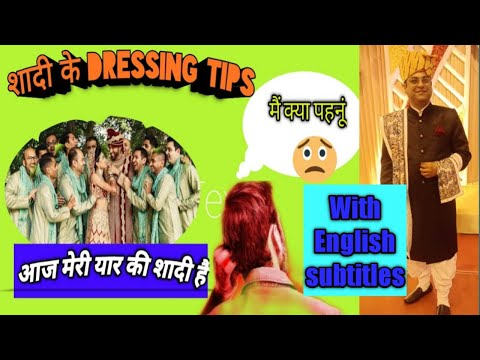 #MustHaveAndHowToDressFor WEEDING PARTY|| fashion|| menswear|| marriage dressing |SHADI ||#Tinsukia