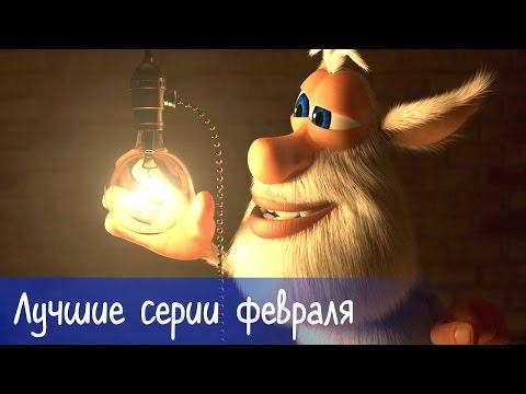 Буба - Лучшие серии февраля - Мультфильм для детей (видео)