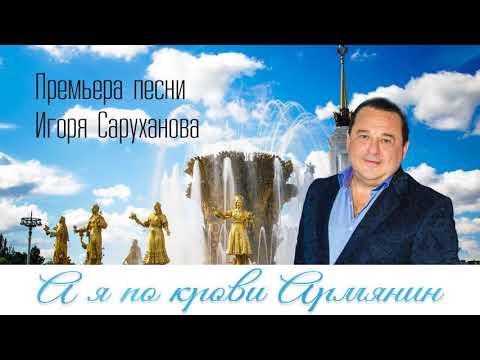 """Игорь Саруханов """"Я по крови армянин"""" NEW!"""