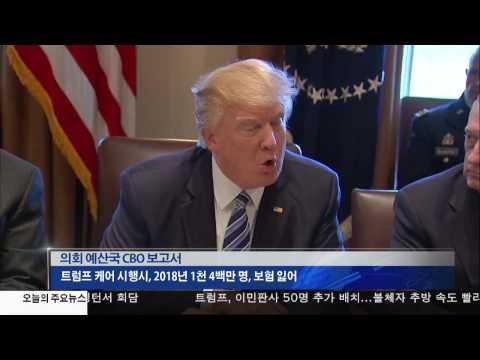트럼프케어로 무보험자 2천 6백만명 3.13.17 KBS America News