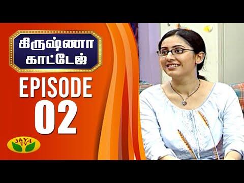 Krishna Cottage | கிருஷ்ணா காட்டேஜ் | Comedy Serial | Episode 2 | Jaya TV