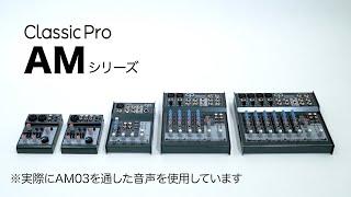 CLASSIC PRO ( クラシックプロ )/コンパクトミキサー AMシリーズ