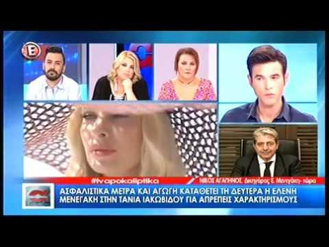 Video - H Eλένη Μενεγάκη καταθέτει αγωγή στην πρώην βουλευτή και δημοσιογράφο Τάνια Ιακωβίδου [βίντεο]