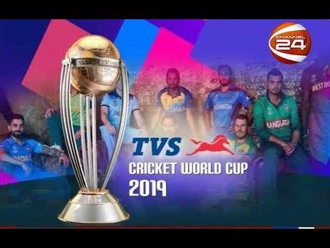খেলার খবর | Sports 24 | 15 June 2019