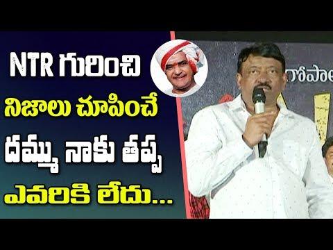 Ram Gopal Varma Sensational Speech  Lakshmis Ntr Movie Press Meet  NTV Entertainment