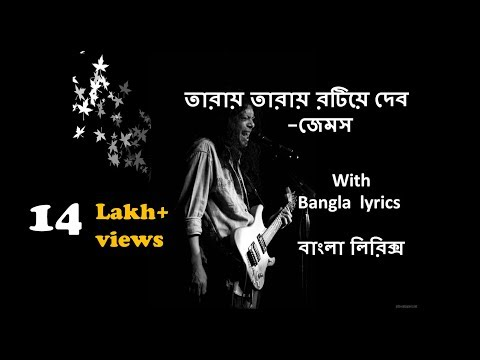 Taray Taray - James । Shundori Toma Amar - James । With Lyrics