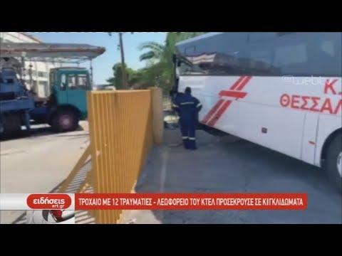 Τροχαίο με 12 τραυματίες – Λεωφορείο του ΚΤΕΛ προσέκρουσε σε κιγκλιδώματα  | 1/10/2019 | ΕΡΤ