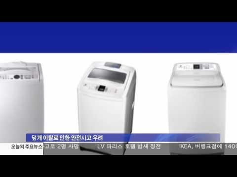 삼성, 이번엔 세탁기 280만 대 리콜   11.4.16 KBS America News
