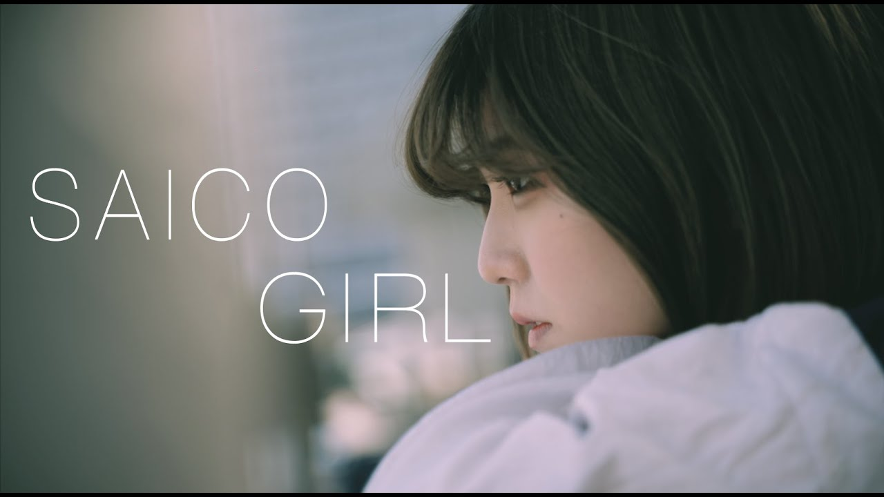 SAICO GIRL - 心を叫べ