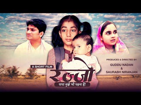 RAJJO| RAJJO FULL MOVIE| रज्जो | बालिका शिक्षा पर आधारित लघु फ़िल्म