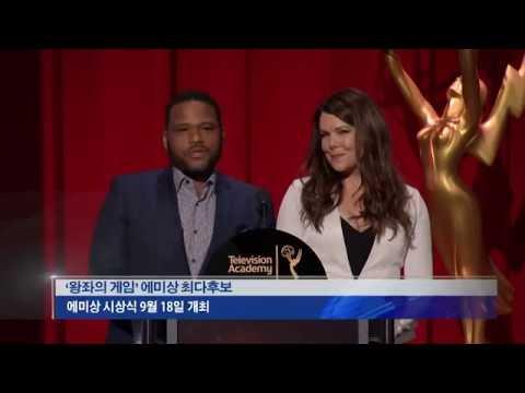 에미상, '왕좌의 게임' 최다 후보 7.14.16 KBS America News