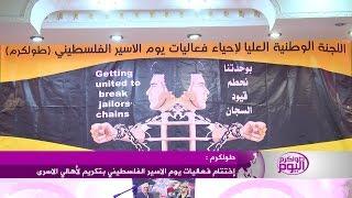 إختتام فعاليات يوم الاسير الفلسطيني بتكريم لأهالي الاسرى بطولكرم