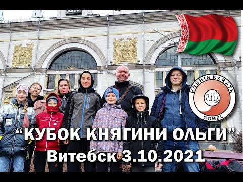Соревнования по киокушин каратэ Витебск 3 октября 2021