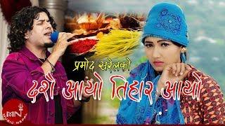 Dashain Aayo Tihar Aayo - Pramod Kharel