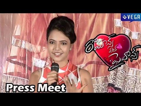 Romance With Finance Movie Press Meet - Latest Telugu Movie 2014