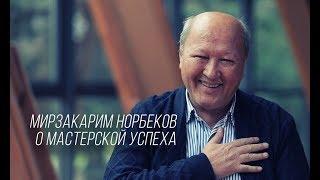 Мирзакарим Норбеков о Мастерской успеха!