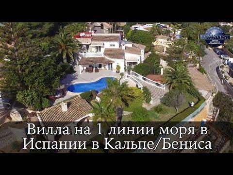 Продажа дома на 1 линии моря! в Кальпе/Бенисса. Дом в Испании