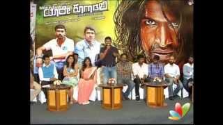 Yaare Koogadali Audio Launch | Latest Kannada Movie