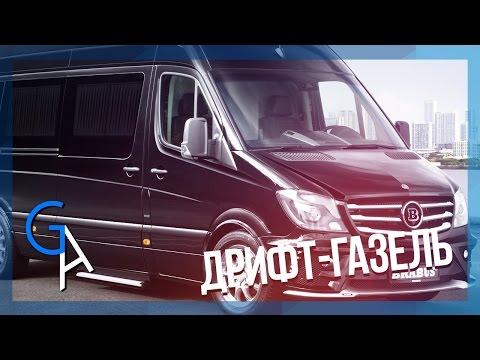 ДРИФТ ГАЗЕЛЬ [MTA]