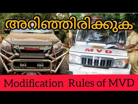 MVD - Modification✔️ | നിയമപ്രകാരം അനുമതിയുള്ളത് എന്തൊക്കെ??